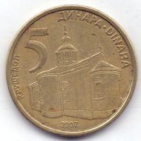 Сербия, 5 динаров 2007 года.