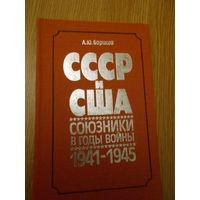 Борисов А.Ю. СССР и США. Союзники в годы войны. 1941-1945