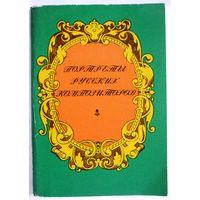 Комплект Портреты русских композиторов 15х21 см, 24 шт. 1984 год