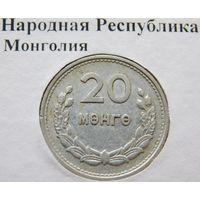 Монголия 20 менге 1959 год.