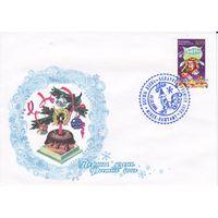 Конверт первого дня (КПД) С Новым годом. 08.12.2004