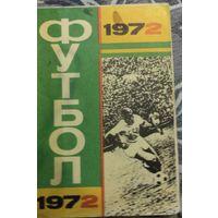 Футбол 1972