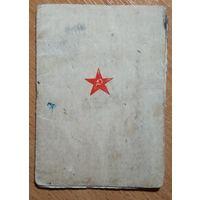 Книжка красноармейца. 1943 г.
