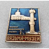 Вязьма - Музей. Филиал Смоленского Музея. Крупный значок #1183-CP20