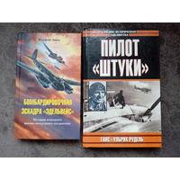 """Пилот """"Штуки""""@ БЭ """"Эдельвейс"""" (две книги одним лотом)"""