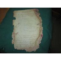 Вольная(гербовая бумага) для крестьянина от Генерал-лейтенанта Льва Радзивилла.Несвижская Гос.Дума 1861 год.