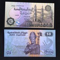 Банкноты мира. Египет, 50 пиастров