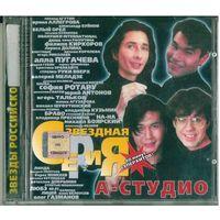 CD А-Студио / A Studio - Звездная Серия (1999)