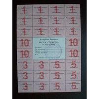 Картка спажыўца 100 руб. 2-й выпуск
