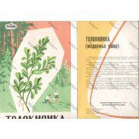 Буклет главкоопторгрекламы - толокнянка 1967 г.