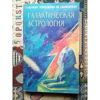 Галактическая астрология.