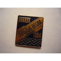 Золотые весла 1984,Комсомольская правда