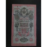 10 рублей 1909г Шипов-Былинский РП