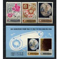 Освоение космоса. 1969. Полная серия 3 марки + блок. Чистые