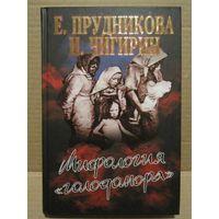 Мифология голодомора. Е.Прудникова, И.Чигирин.