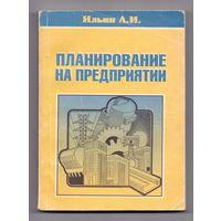 Ильин А. Планирование на предприятии