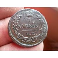 1 копейка 1822 год