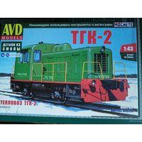 Продам Сборная модель Тепловоз ТГК-2 производитель AVD Models и Сборная модель Ж/Д пути (на деревянных шпалах)