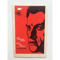 Календарик Всесоюзное общество книголюбов 1983