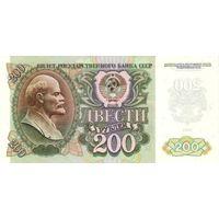 СССР 200 рублей 1992 UNC