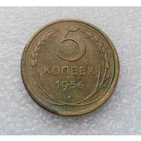 5 копеек 1956 года СССР #05