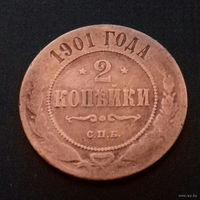 2 копейки 1901 г., СПБ