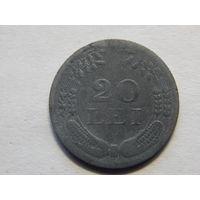 Румыния 20 лей 1942г