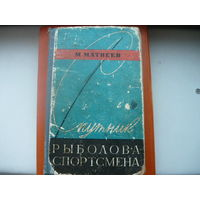 Книга Спутник рыболова- спортсмена 1959 г