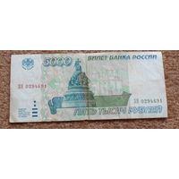 5000 российских рублей 1995г.