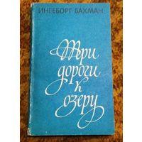 """Ингеборг Бахман """"Три дороги к озеру"""" (сборник)"""
