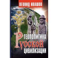 Леонид Ивашов. Геополитика русской цивилизации