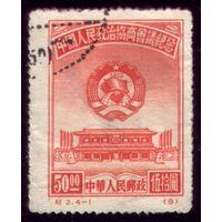 1 марка 1950 год Китай 8