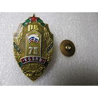 Знак. 75 лет КСЗПО (Краснознаменный Северо-Западный Пограничный Округ) 1918-1993 г. (тяжёлый, винт)