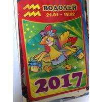 Календарь россия