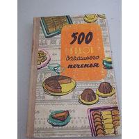 500 видов домашнего печенья. Карпаты 1961г. 256с.