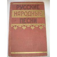 Русские народные песни 1957 г