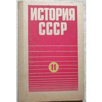 История СССР, 11 класс