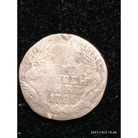 Гривиник  1786 года . С рубля