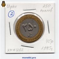 250 риалов Иран 1995 года (#2)