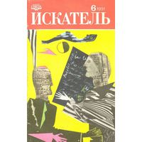 Искатель. 1991 #6