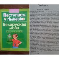 Паступаем у гiмназию. Беларуская мова за курс пачатковай школы.