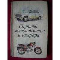 Спутник мотоциклиста и шофера (Практическое руководство). 1976 г.