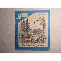 Ребята и утята.Рассказы. М. Пришвин. Худ. Т.В.Соловьёва,1991