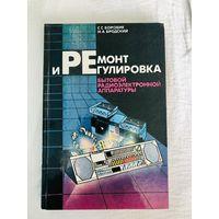 Ремонт и регулировка бытовой радиоэлектронной аппаратуры С.С.Боровик