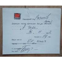 """Контрамарка (пропуск) на спектакль """"А зори здесь тихие"""" Театра на Таганке. Москва. 1983 г."""