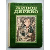 Владимир Мирнев Живое дерево // Иллюстратор: В. Бескаравайный