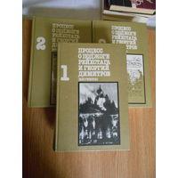 Процесс о поджоге Рейхстага и Георгий Димитров  Документы в трех томах.  Комплект 3 книги