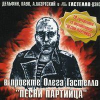 Песни Партийца     в проекте Олега Гастелло    2001