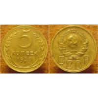 5 копеек 1936 г