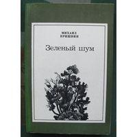 Зеленый шум. Михаил Пришвин.